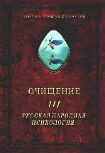 Очищение том  Шевцов