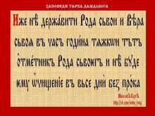 ✔ Кто не поддерживает Роды свои и Веру свою в час годины тяжкой, тот отступник Рода своего, и не будет ему прощения во все дни без остатка