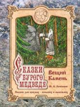 """Леший"" (из книги ""Сказки Бурого Медведя)"