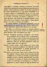 Почему в школе не любят русский язык?