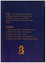 Родовой Букварь Древнесловенской Буквицы.