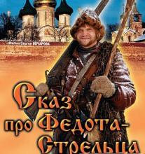 Сказка про Федота-стрельца (смысл сказки)